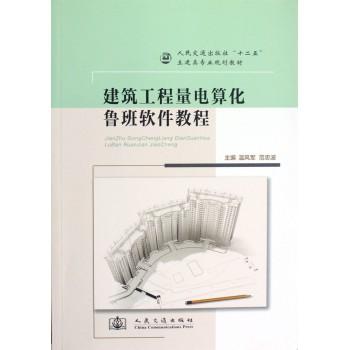 建筑工程量电算化鲁班软件教程(人民交通出版社十二五土建类专业规划教材)