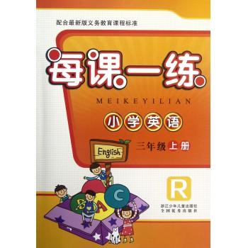 小学英语(3上R)/每课一练