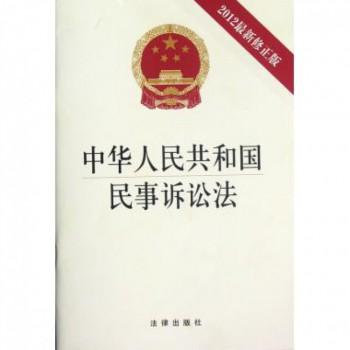中华人民共和国民事诉讼法(2012*新修正版)