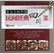 民间经典四川菜/舌尖上的中国