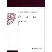 合同法(十二五现代远程教育法学专业系列教材)