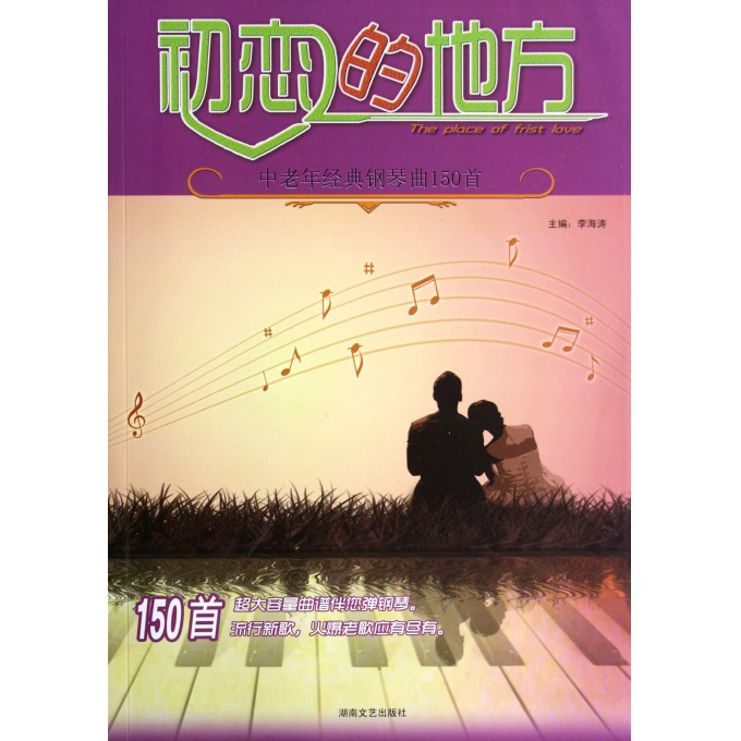 初恋的地方(中老年经典钢琴曲150首)