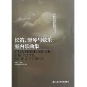 华裔作曲家创编之长笛竖琴与弦乐室内乐曲集