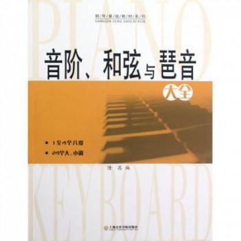 音阶和弦与琶音大全/钢琴基础教材系列