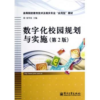 数字化校园规划与实施(第2版高等院校教育技术及相关专业应用型教材)