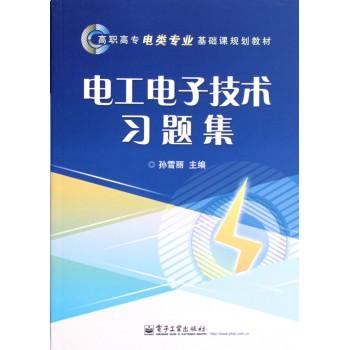 电工电子技术习题集(高职高专电类专业基础课规划教材)