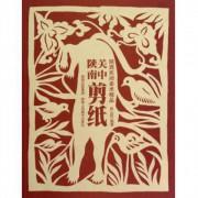 关中陕南剪纸(陕西民间美术精品)