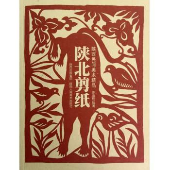 陕北剪纸(陕西民间美术精品)