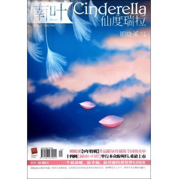 仙度瑞拉(2012.9总第279期)