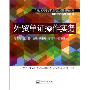 外贸单证操作实务(21世纪高等学校应用型经管规划教材)/国际经济与贸易系列