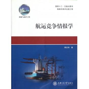 航运竞争情报学(船舶与海洋出版工程)