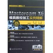 Mastercam X6模具数控加工实例精解(附光盘)/数控自动加工编程丛书