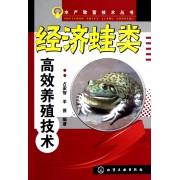 经济蛙类高效养殖技术/水产致富技术丛书
