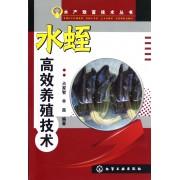 水蛭高效养殖技术/水产致富技术丛书