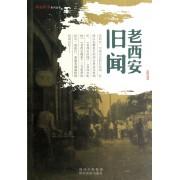老西安旧闻/西安旧事系列丛书