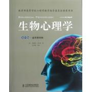 生物心理学(第10版通用教材版)