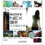 SONY NEX微单完全摄影手册