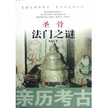 圣骨法门之谜(亲历考古)