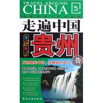 贵州(第2版全新改版)/走遍中国