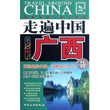 广西(第2版全新改版)/走遍中国