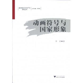 动画符号与国家形象/数字娱乐与文化产业研究丛书