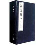 说文解字(共6册)(精)