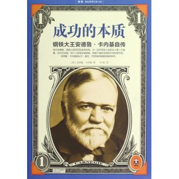 成功的本质(钢铁大王安德鲁·卡内基自传)/读客商业思想文库