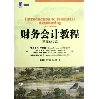 财务会计教程(附光盘原书**0版)