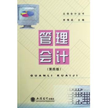 管理会计(第4版)/立信会计丛书