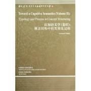 认知语义学(卷Ⅱ概念结构中的类型及过程)/当代国外语言学与应用语言学文库