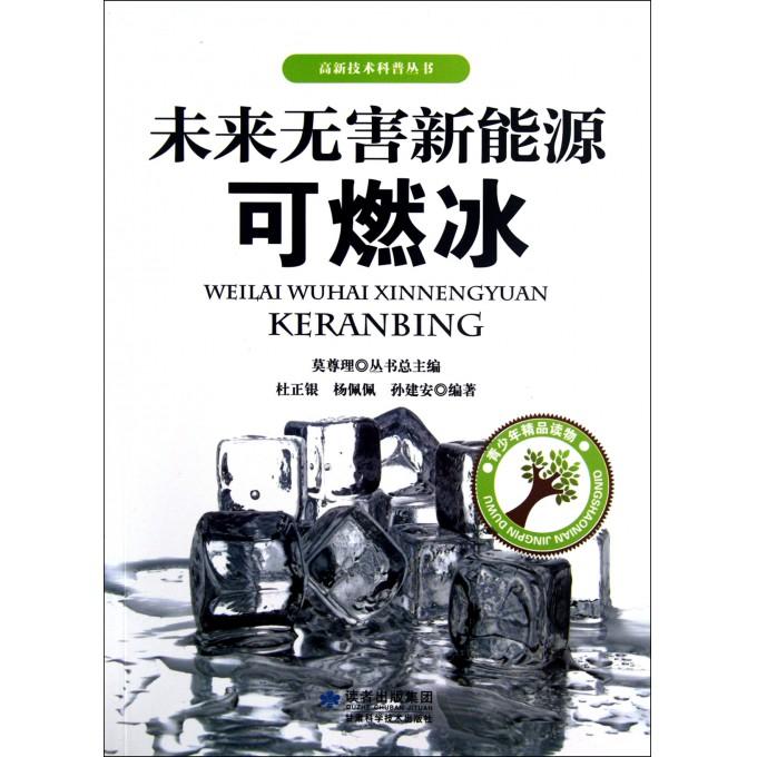 未来无害新能源可燃冰/高新技术科普丛书
