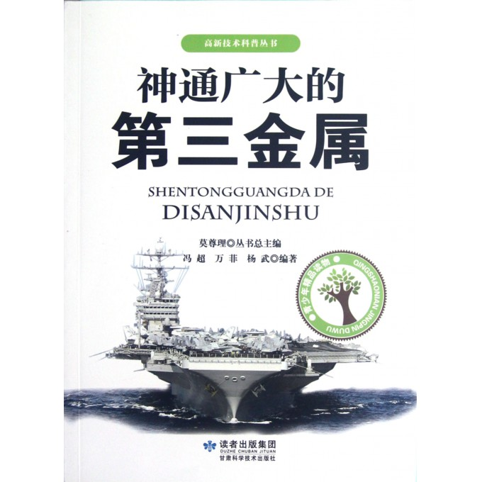 神通广大的第三金属/高新技术科普丛书