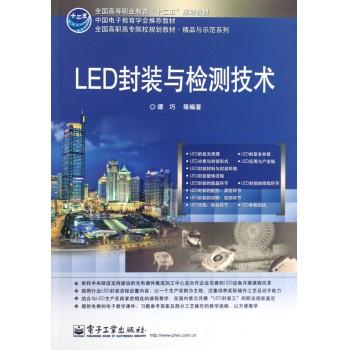 LED封装与检测技术(全国高职高专院校规划教材)/精品与示范系列