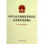 中华人民共和国民事诉讼法民事案件案由规定(2012年新旧对照版)