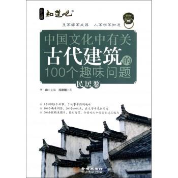 中国文化中有关古代建筑的100个趣味问题(民居卷)/知道吧