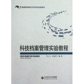 科技档案管理实验教程(普通高等院校文科系列实验教材)