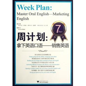 周计划--拿下英语口语(销售英语)