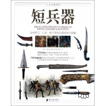 短兵器(人文珍藏图鉴)