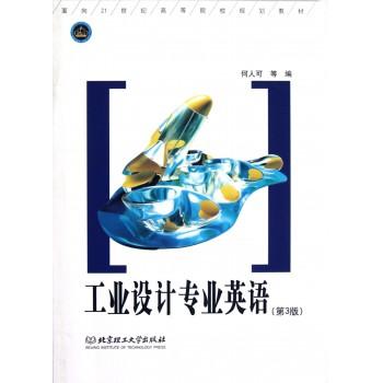 工业设计专业英语(第3版)