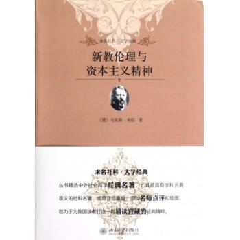 新教伦理与资本主义精神/未名社科大学经典