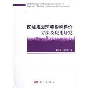 区域规划环境影响评价方法及应用研究