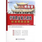 行政职业能力测验标准预测试卷(2013最新版湖南省公务员录用考试教材)