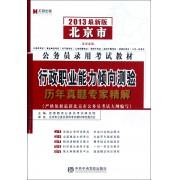 行政职业能力倾向测验历年真题专家精解(2013最新版北京市公务员录用考试教材)