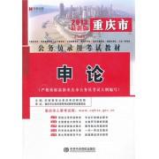 申论(2013最新版重庆市公务员录用考试教材)
