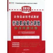 行政职业能力测验标准预测试卷(2013甘肃省公务员录用考试教材)