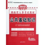 公共基础知识(2013最新版湖南省人事考试教材)