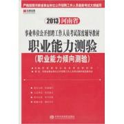 职业能力测验标准预测试卷(职业能力倾向测验2013河南省事业单位公开招聘工作人员考试深度辅导教材)