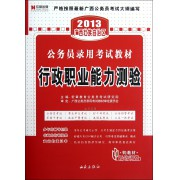 行政职业能力测验(2013广西壮族自治区公务员录用考试教材)