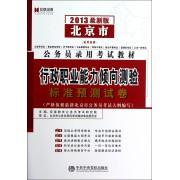 行政职业能力倾向测验标准预测试卷(2013最新版北京市公务员录用考试教材)