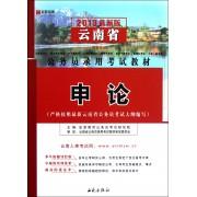 申论(2013最新版云南省公务员录用考试教材)